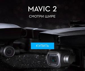 Купить DJI Mavic 2